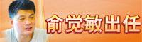俞觉敏出任中国女排主教练