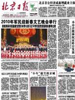 北京日报:杨明观点危言耸听
