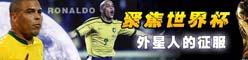 15球!征服世界杯征服历史