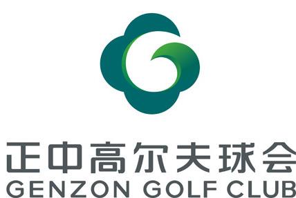 深圳正中高尔夫球会