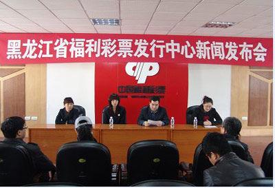 黑龙江省福利彩票发行中心1.27亿兑奖新闻发布会现场