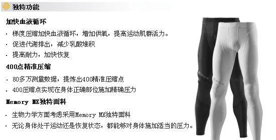 压缩长裤(黑)