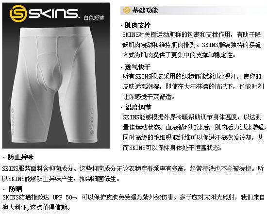 压缩五分裤(白)
