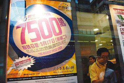 17日晚,令香港疯狂的巨额六合彩无人中。香港中通
