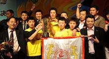 2010年乒超联赛