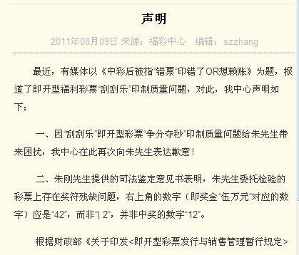 深圳福彩官网声明部分内容截屏