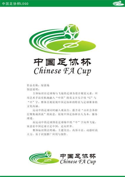 中国足球协会杯图形logo征集要求及奖项设置