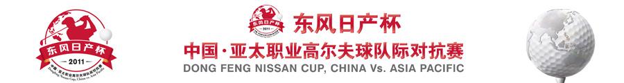 中国-亚太队际对抗赛