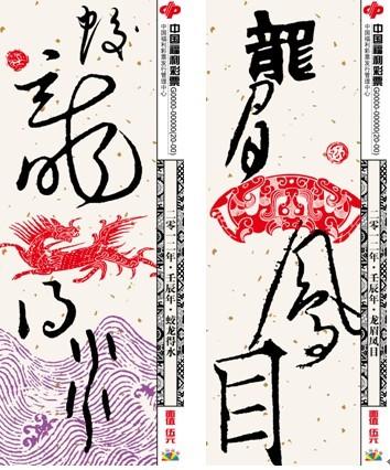 """""""上海风采""""福利彩票龙年套票即将上市"""