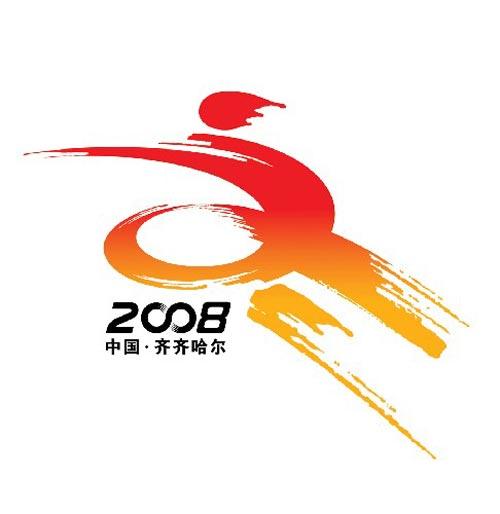 第11届全国冬季运动会