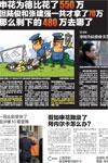 东莞时报:那480万去哪了?