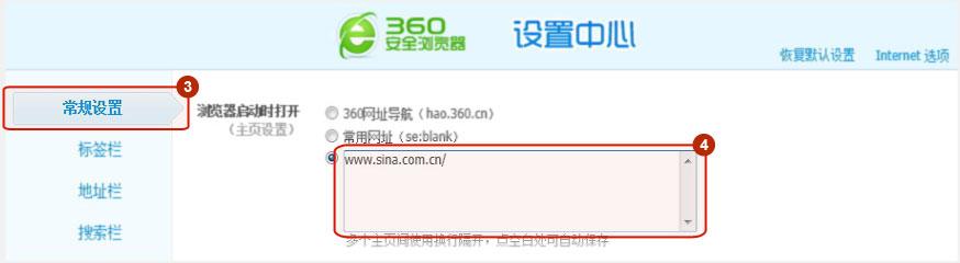 在浏览器启动时打开(主页设置) 内输入 http://www.sina.com.