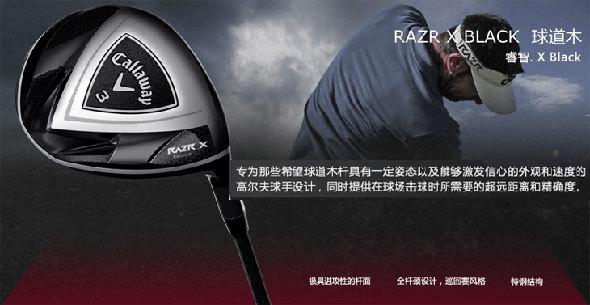 RAZR X BLACK 球道木