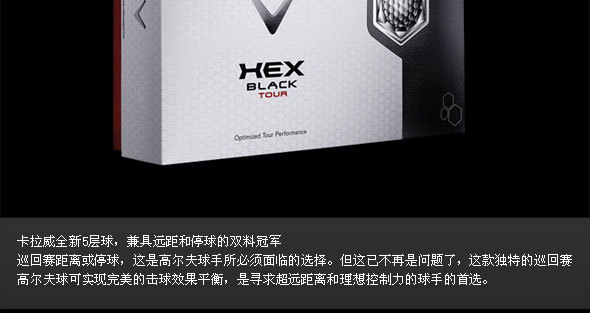 HEX BLACK TOUR高尔夫球