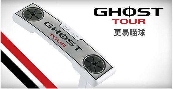 Ghost Tour 推杆