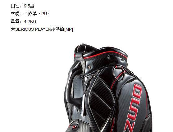 Mizuno C45CM07610球包(黑红)