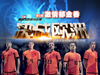 视频-《决战欧洲》之荷兰 董路李欣畅想橙衣军团