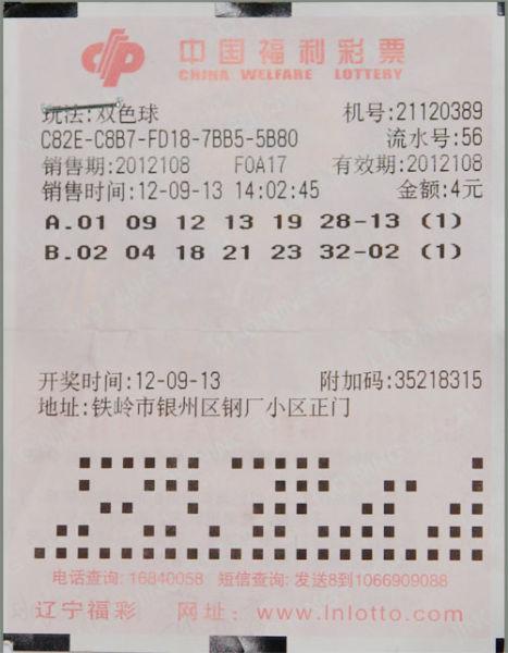 出租司机用自己生日组号守1年中双色球699万(图)_彩票