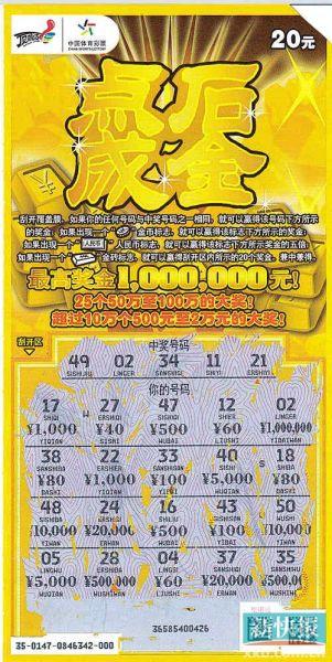 100万中奖彩票