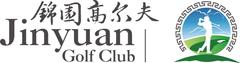 承办球场:无锡锦园高尔夫俱乐部