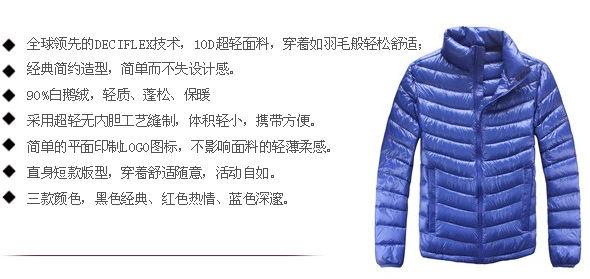 韩国10D超薄面料超轻羽绒服