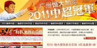 广州恒大提前四轮登顶2011中超