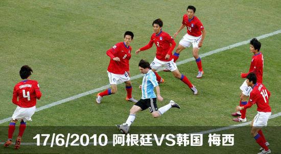 梅西2010年对韩国