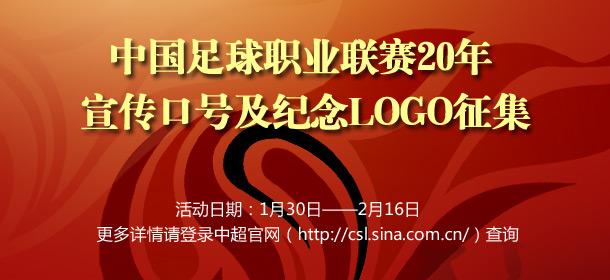 中国足球职业联赛20年Logo及口号征集
