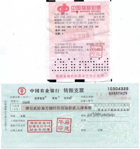 中奖彩票及转账支票