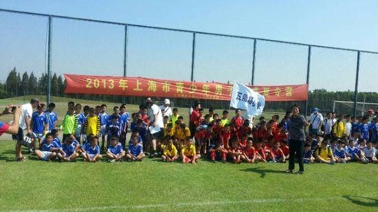 协办2013年上海市青少年暑期足球训练营