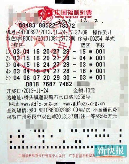 东莞小陈中得双色球600万元头奖的中奖彩票。