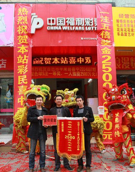广西福彩中心工作人员向投注业主颁发奖金和锦旗(王云涛摄)