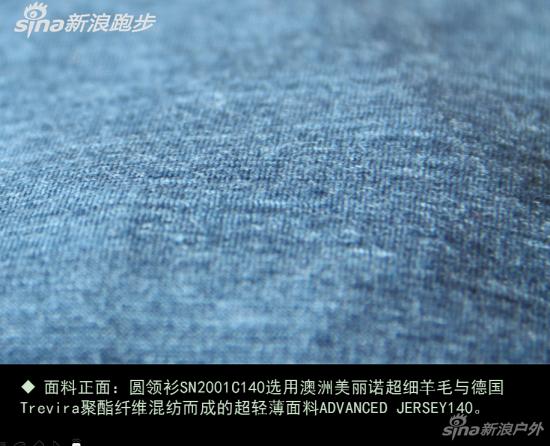 面料正面:圆领衫SN2001C140选用澳洲美丽诺超细羊毛与德国Trevira聚酯纤维混纺而成的超轻薄面料ADVANCED JERSEY140。