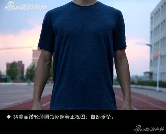 SN美丽诺轻薄圆领衫穿着正视图:自然垂坠。