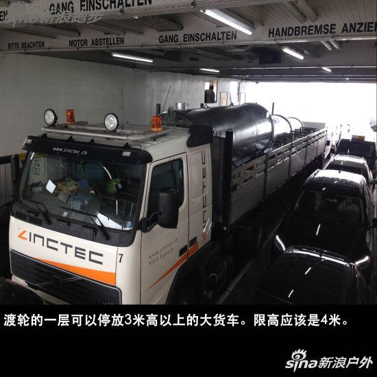 渡轮的一层可以停放3米高以上的大货车。限高应该是4米。