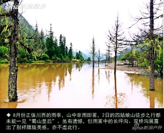 """8月份正值川西的雨季,山中非雨即雾,2日的四姑娘山徒步之行都未能一见""""蜀山皇后""""。虽有遗憾,但雨雾中的长坪沟、双桥沟展露出了别样朦胧美感,亦不虚此行。"""