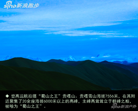 """贡嘎雪山附近聚集20余座海拔6000米以上高峰,主峰高耸立于群峰之巅,无愧""""蜀山之王""""。"""