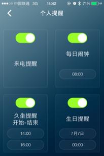 图为EZON宜准S3个人提醒设置页面。