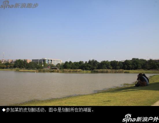 皮划艇活动湖泊一隅。