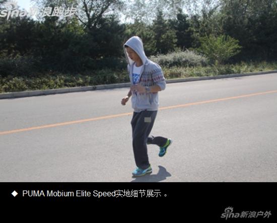 PUMA跑鞋实地展示。
