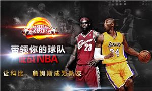 NBA梦幻经理