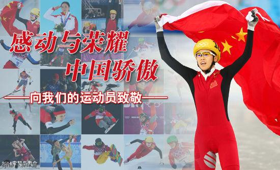 索契冬奥会中国骄傲