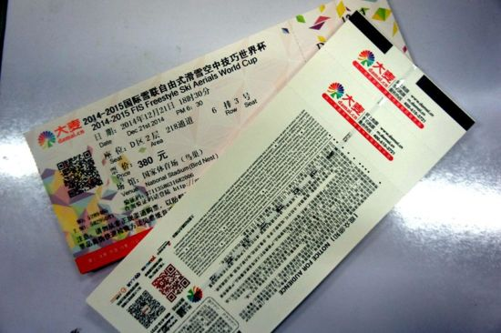 自由式滑雪世界杯的票,带上亲友来观看比赛吧
