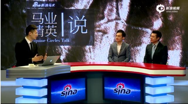 第一期;浅谈中国新贵与赛马