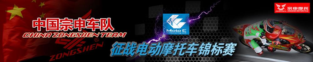 宗申征战世界电动摩托车大奖赛