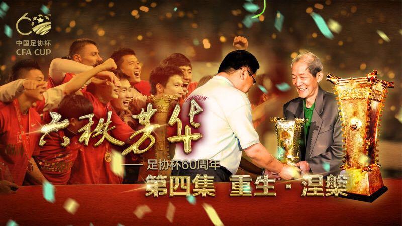 视频-足协杯60周年纪录片《六秩芳华》第四集-重生涅��