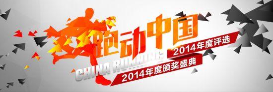 """2014""""跑动中国""""年度评选活动正式启动。"""