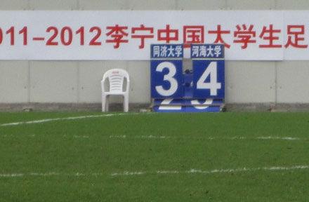 河海大学4球逆转击败同济大学(图片来自网友@_Prin小王子 微博)