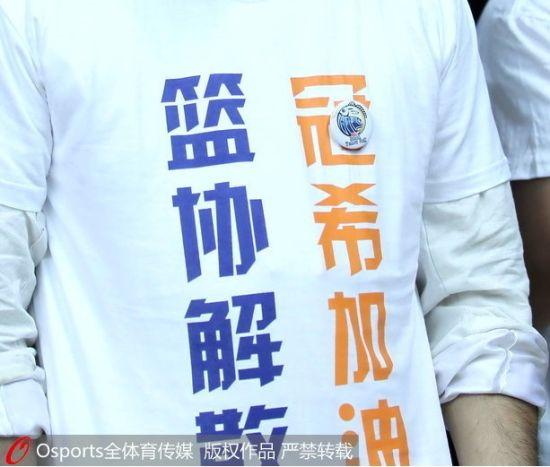 上海主场的球迷T恤
