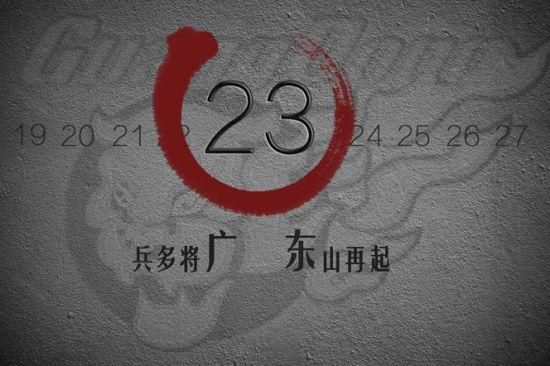 广东队豪取23连胜!